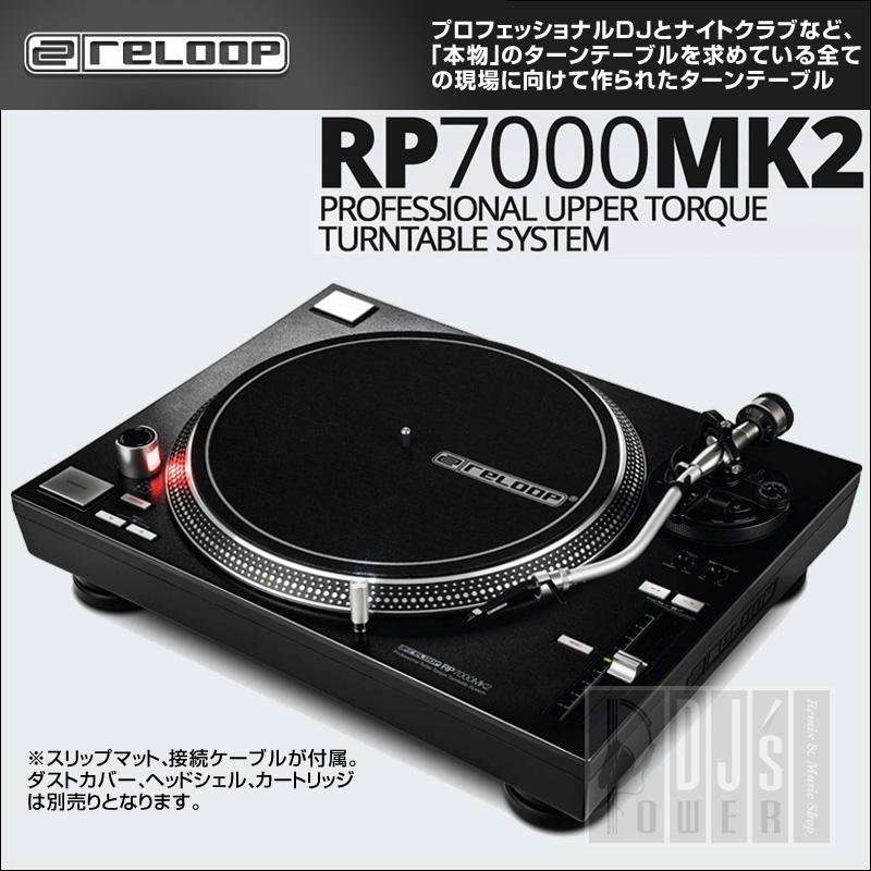 Reloop RP-7000MK2 【P10】