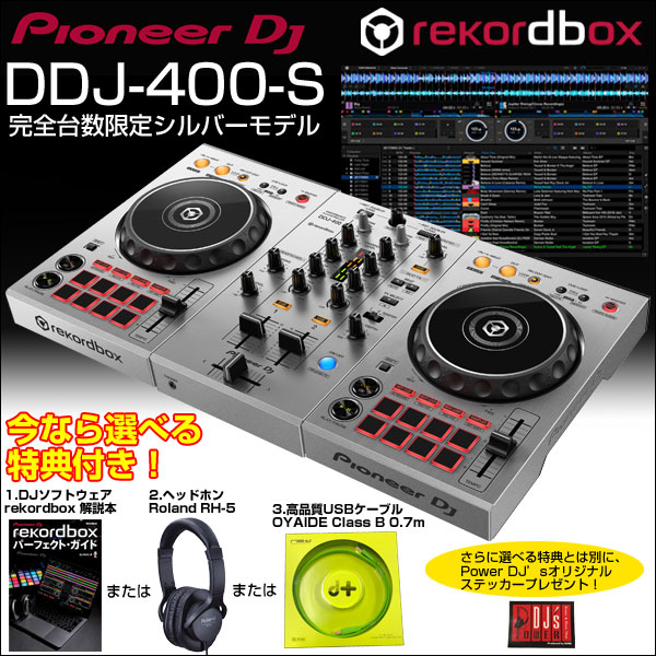 "Pioneer DJ DDJ-400-S ""シルバー"""