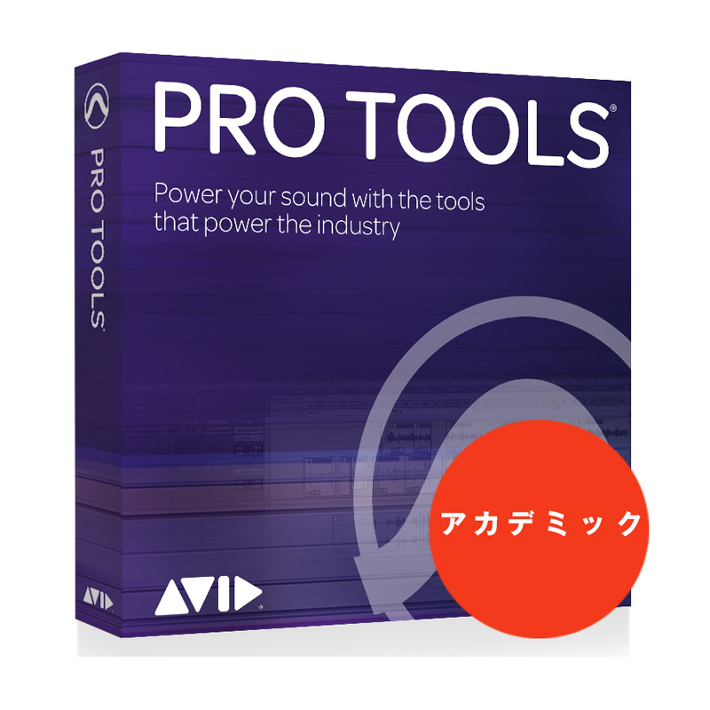 AVID Pro Tools with Annual Upgrade and Support Plan - Student/Teacher 【Pro Tools アカデミック版 永続ライセンス】(9935-71828-00)