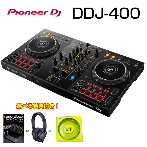 「rekordbox」専用DJコントローラー! Pioneer DJ DDJ-400 【今なら選べる特典付き!】