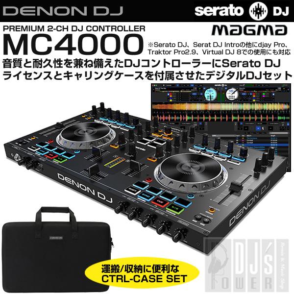 DENON DJ MC4000 + Serato DJ ライセンス + キャリングケース SET