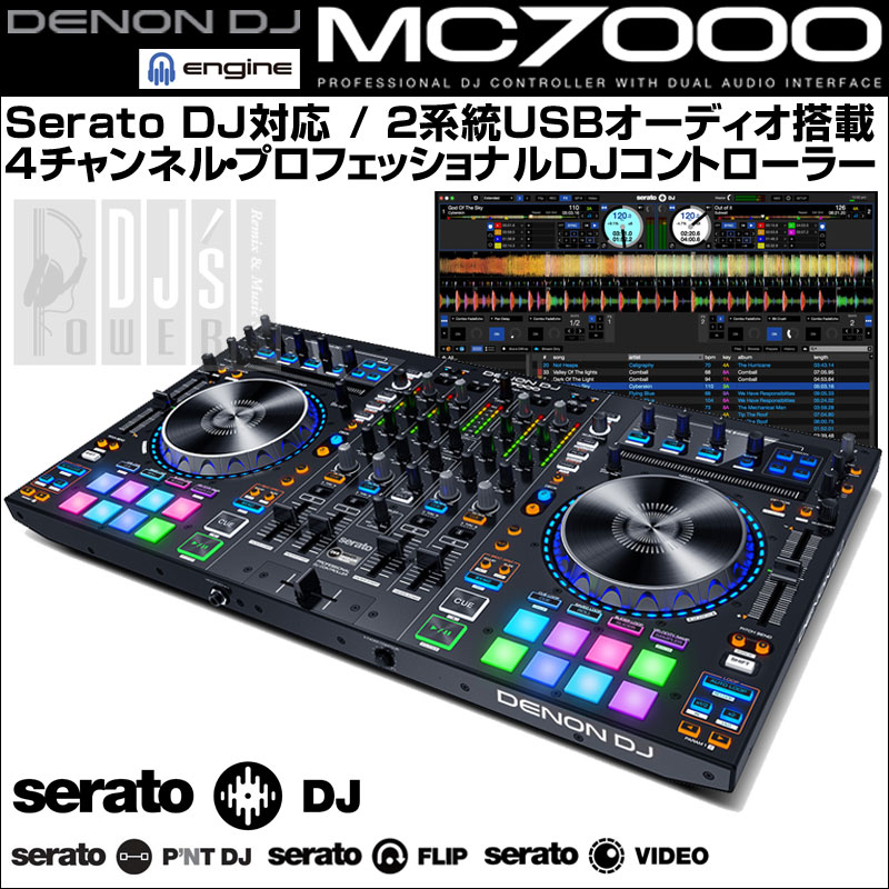 DENON DJ MC7000 【3大特典プレゼントキャンペーン中!】