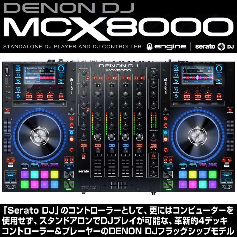DENON DJ MCX8000 【Serato DJ対応】【台数限定!今ならUSBメモリ16GB×2本と専用キャリングケース MAGMA CTRL-CASE をプレゼント!】 【P15】