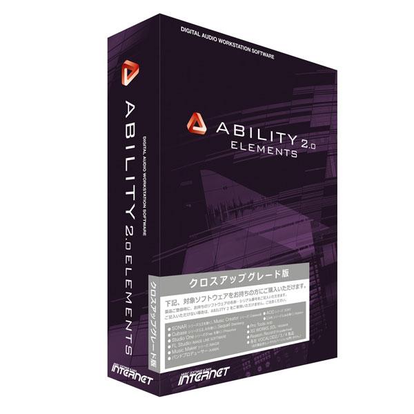INTERNET ABILITY 2.0 Elements 【クロスアップグレード版】
