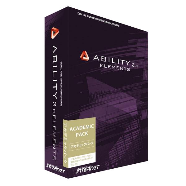 INTERNET ABILITY 2.0 Elements 【アカデミック版】