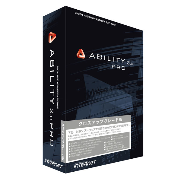 INTERNET ABILITY 2.0 Pro 【クロスアップグレード版】