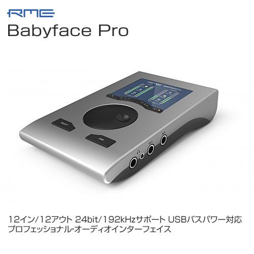 RME Babyface Pro 【RME特製 Tシャツプレゼントキャンペーン中!】【P10】 【予約商品 / 1月中旬入荷予定】