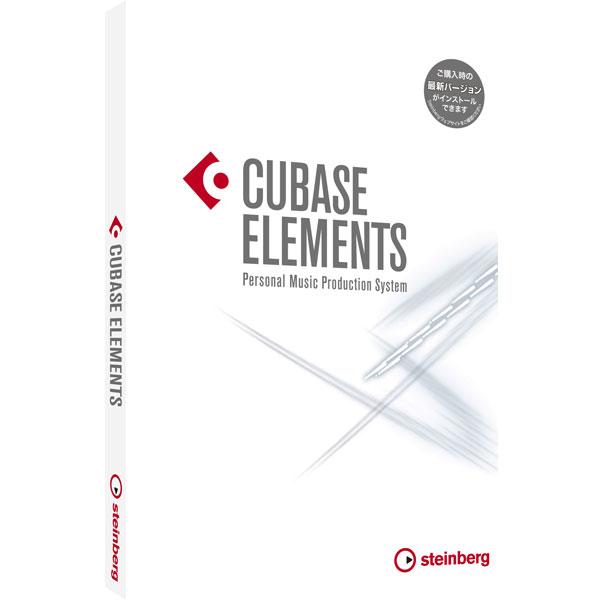 Steinberg Cubase Elements 9.5 【A.O.M. 64-bit float 対応プラグインエフェクト プレゼントキャンペーン対象】【P5】
