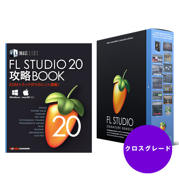 IMAGE LINE SOFTWARE FL STUDIO 20 Signature クロスグレード 解説本バンドル