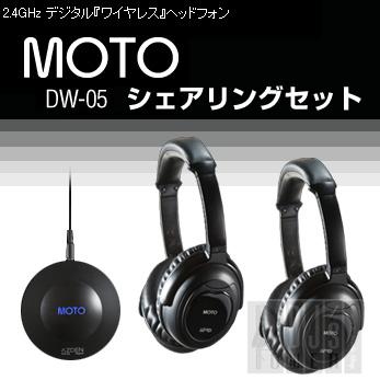AZDEN (アツデン) MOTO DW-05シェアリングセット