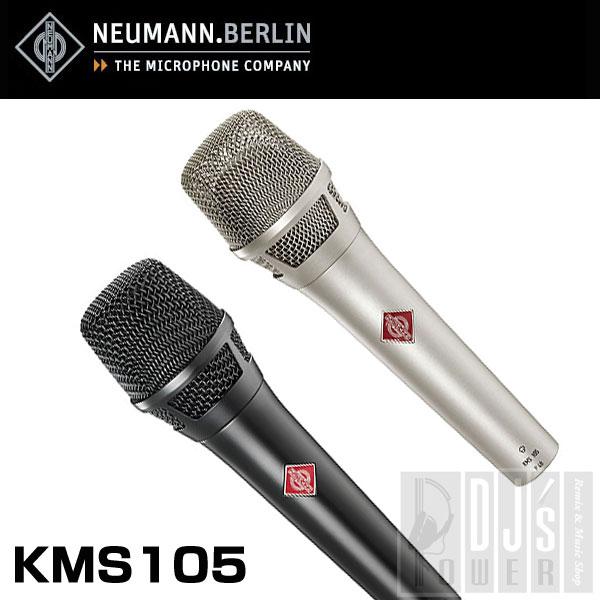 NEUMANN KMS105 【超単一指向性】