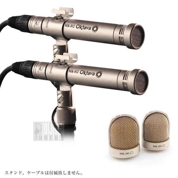 Oktava MK-012-10 SILVER Stereo-pair MSP 8