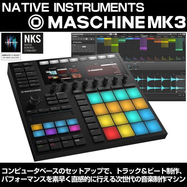 【3大特典プレゼント中!】 Native Instruments MASCHINE MK3 【P10】