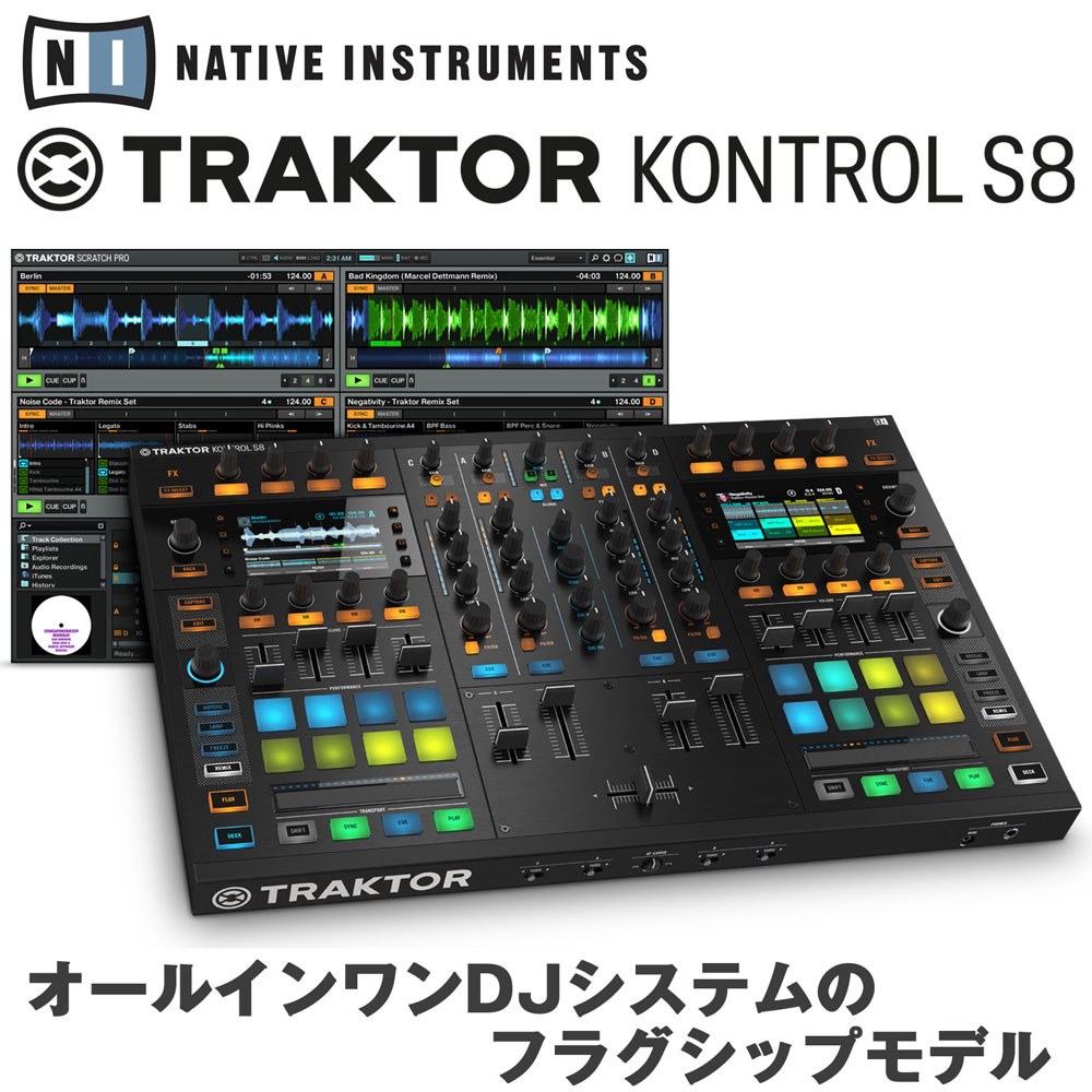 Native Instruments TRAKTOR KONTROL S8 【P10】
