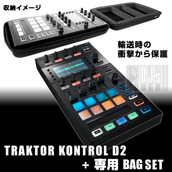 Native Instruments TRAKTOR KONTROL D2 専用バッグセット 【P10】