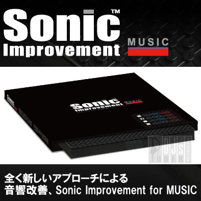 Sonic Improvement for Music Lサイズ(幅250mm x 奥300mm x 高26mm) 1枚