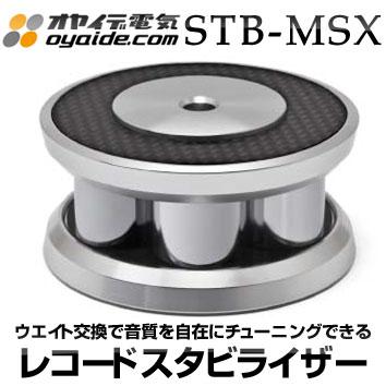 OYAIDE (オヤイデ) STB-MSX 【送料無料】