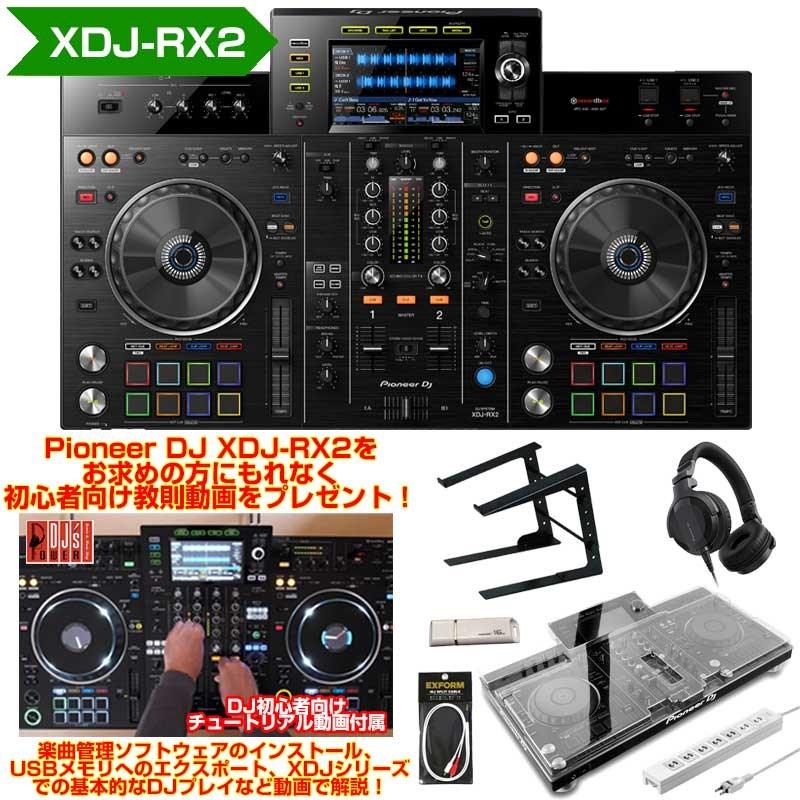 プロフェッショナルモデルの機能を踏襲したDJプレーヤー 希望者のみラッピング無料 DJミキサー一体型のDJシステム Pioneer DJ XDJ-RX2 + HDJ-CUE1ヘッドホン 専用保護カバー初心者向け教則動画USBメモリ電源タップ付属 SET LT100B DJノベルティグッズプレゼント ikbp1 PCスタンド 台数限定 低価格
