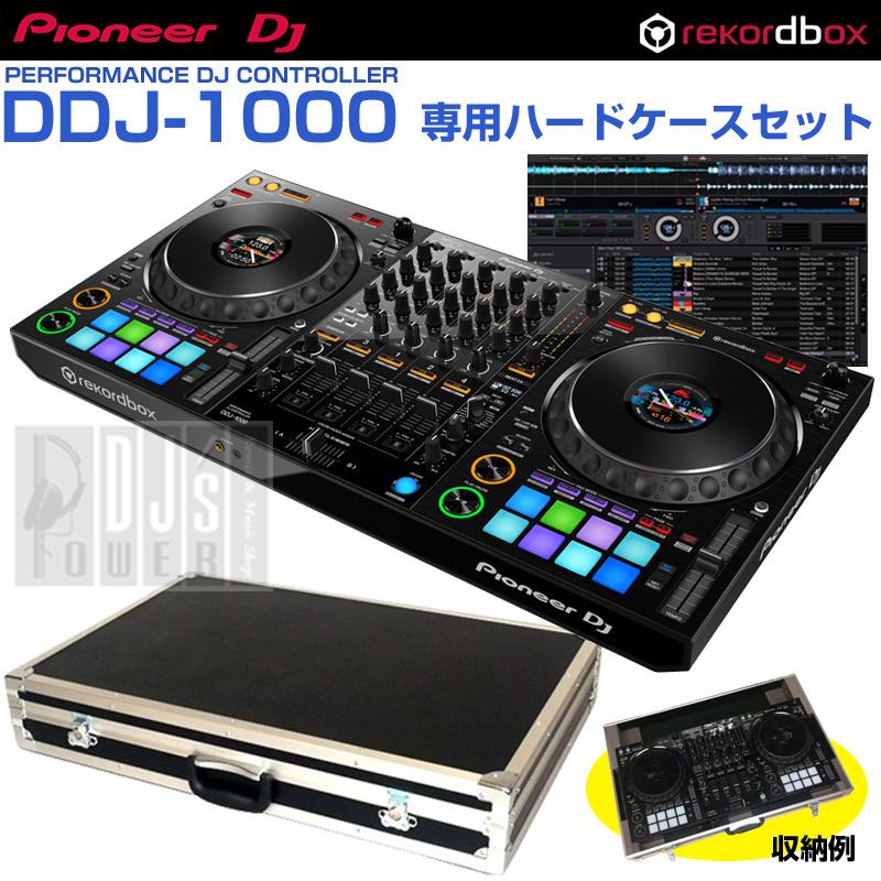 Pioneer DJ DDJ-1000 + 専用ハードケース(EXFORM HC-DDJ-1000) セット 【2大特典プレゼント! 】
