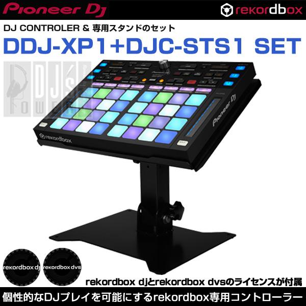 Pioneer DJ DDJ-XP1+DJC-STS1 SET 【数量限定 rekordbox パーフェクトガイド プレゼント!】 【rekordbox dj & rekordbox dvsライセンス付属】