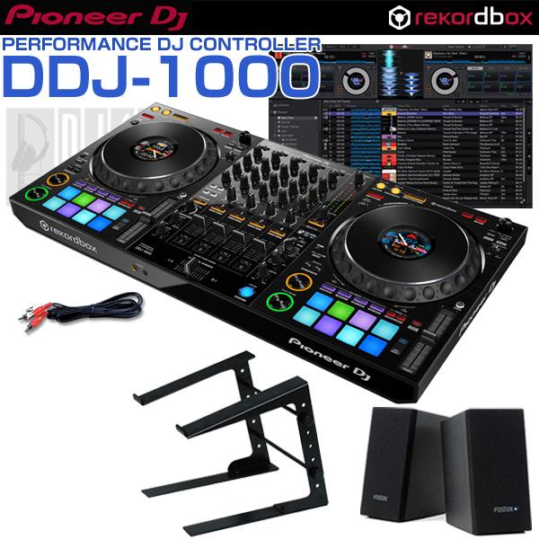 Pioneer DJ DDJ-1000 デジタルDJスタートセットC 【3大特典プレゼント! 】