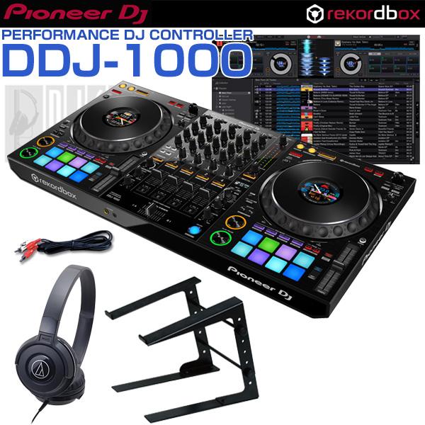 Pioneer DJ DDJ-1000 デジタルDJスタートセットD 【3大特典プレゼント! 】