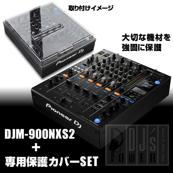 Pioneer DJ(パイオニア) DJM-900NXS2 専用保護カバーSET