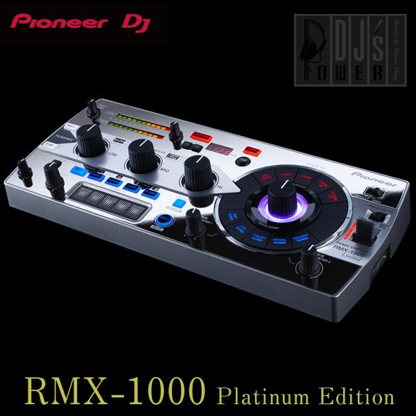Pioneer (パイオニア)RMX-1000 Platinum Edition【専用保護カバーDecksaver & 効果音入りSDカードプレゼント!】