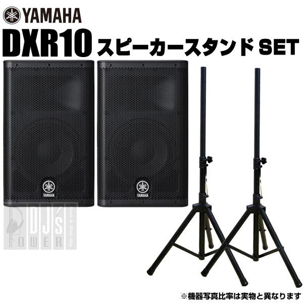YAMAHA DXR10 + スピーカースタンド TWIN SET (2本)