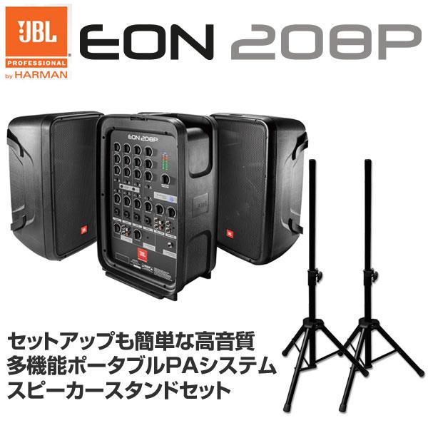 JBL EON208P スピーカースタンドセット 【国内正規輸入代理店商品】