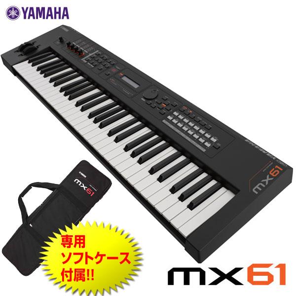YAMAHA MX61BK 【専用ソフトケース付属】