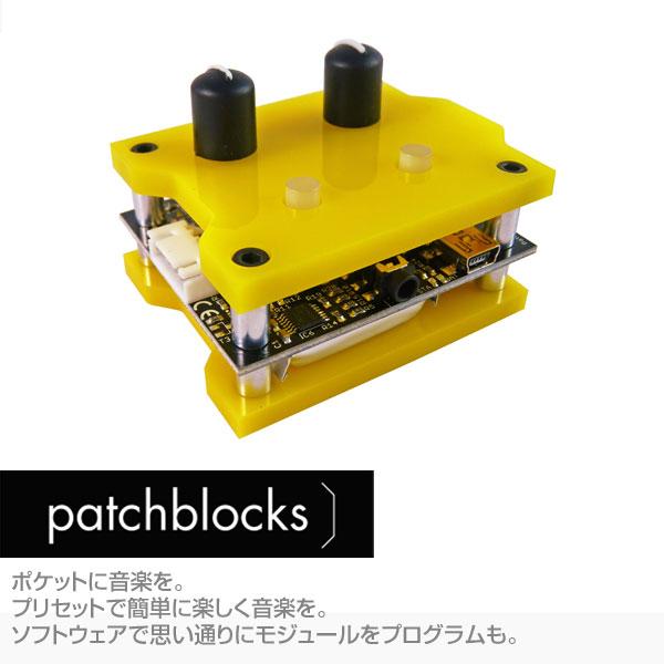 Patchblocks Patchblock yellow  【期間限定タイムセール!】