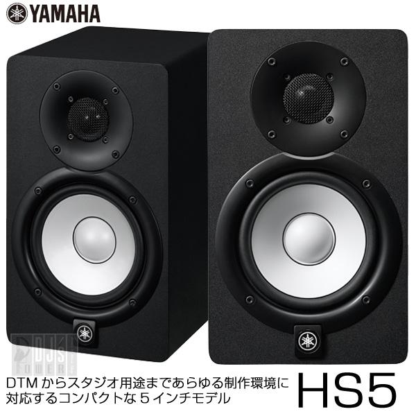 YAMAHA HS5 【ペア】