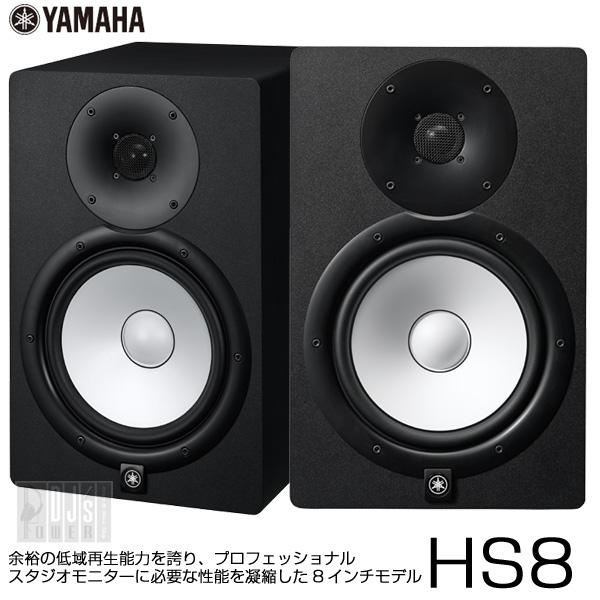 YAMAHA HS8 【ペア】