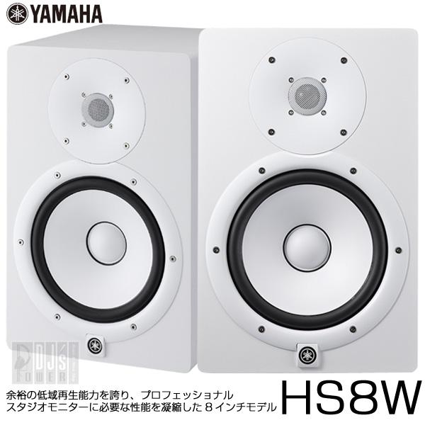 YAMAHA HS8W 【ペア】 【受注生産】 【代引き不可】