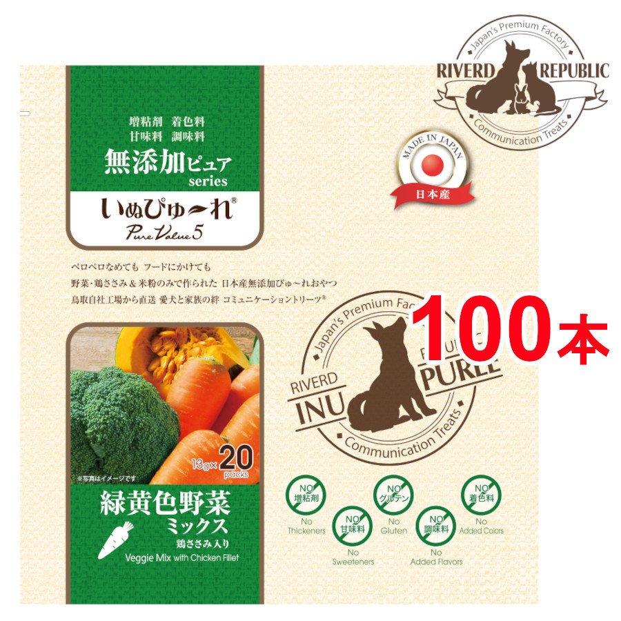 日本産 犬用おやつ いぬぴゅーれ 無添加ピュア PureValue5 緑黄色野菜ミックス 鶏ささみ入り 100本入 (20本×5袋)