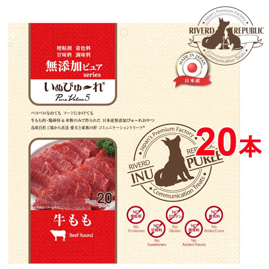日本産 犬用おやつ いぬぴゅーれ 無添加ピュア PureValue5 牛もも 20本入
