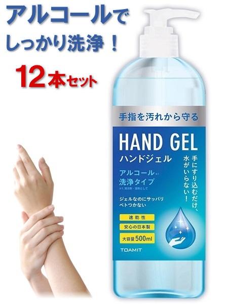 【12本セット・最短即日発送】ハンドジェル アルコール洗浄タイプ 500mL 日本製