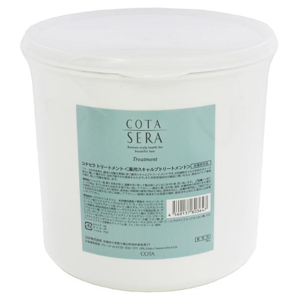 COTA コタ セラ トリートメント 詰替用 3000g (3kg) 美容室 サロン専売品 ヘアケア cota お買得品 【NS】