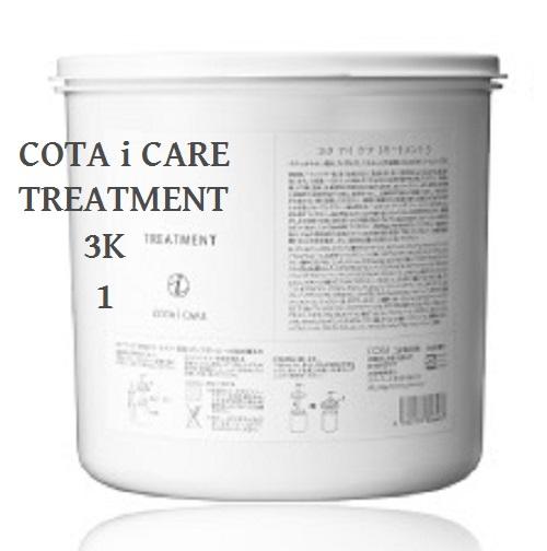 【D】COTA iCARE コタ アイケア トリートメント 1 3Kg 美容室 美容院 サロン専売品 ヘアケア【NS】