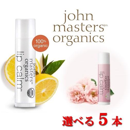 【選べる5本】【john masters organics(ジョンマスター オーガニック)】NEW LIP CALM リップカーム 4g オリジナル シトラス ローズ