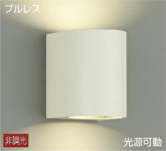 照明 おしゃれ かわいい大光電機 DAIKO 【ブラケットライトDBK-38887A 白塗装 上下配光 LED(温白色) 白熱灯100W×2灯相当】 壁スイッチで配光上下切替