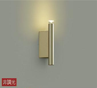 照明 おしゃれ かわいい大光電機 DAIKO 【ブラケットライトDBK-40653Y ブラスゴールド塗装 LED(電球色) 白熱灯40W相当】 シンプル モダン