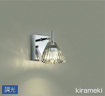 照明 おしゃれ かわいい大光電機 DAIKO 【調光ブラケットライトLZK-91144YT クロームメッキ ガラス 透明(内面消し)上向付・下向付兼用 LED(電球色) 白熱灯40W相当】 シンプル モダン