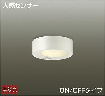 照明 おしゃれ かわいい大光電機 DAIKO 【人感センサー付シーリングライトDCL-37545 プラスチック 白 直付けタイプ LED(電球色) 白熱灯60W相当】 ※ウォークインクローゼットなどにおすすめ