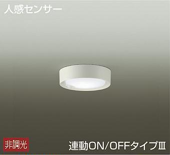 照明 おしゃれ かわいい大光電機 DAIKO 【人感センサー付薄型シーリングライトDCL-39926W プラスチック 白 直付けタイプ LED(昼白色) 白熱灯100W相当】 ※連動可能型