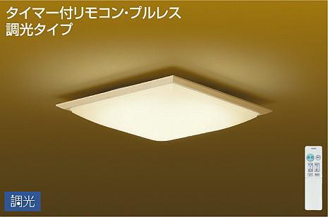 2020A/W新作送料無料 照明 おしゃれ かわいい 屋内大光電機 DAIKO 一部予約 和風照明調光シーリングライトDCL-41093Y 白木 高115mm 2.3kg アクリル 乳白マット径502mm LED電球色 リモコン付~6畳