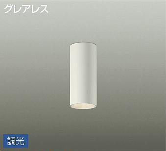 照明 おしゃれ かわいい大光電機 DAIKO 【小型調光シーリングライトDCL-5336YW アルミ型材 白塗装 直付けタイプ LED(電球色) ダイクロハロゲン50W相当】