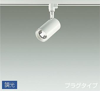 照明 おしゃれ かわいい 屋内大光電機 激安特価品 直営店 DAIKO 調光スポットライトDSL-5395AWG ダクトレール用白塗装 モダン 白熱灯100W相当 壁付兼用 シンプル 集光タイプ 30°天井付 LED温白色
