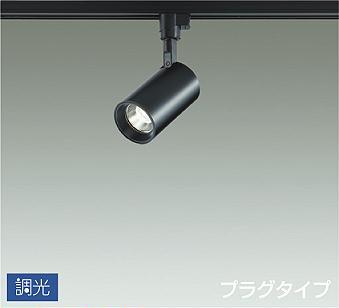 照明 おしゃれ かわいい 屋内大光電機 DAIKO 調光スポットライトDSL-5395YBG ダクトレール用黒塗装 30°天井付 白熱灯100W相当 LED電球色 壁付兼用 モダン シンプル 集光タイプ 在庫あり セットアップ